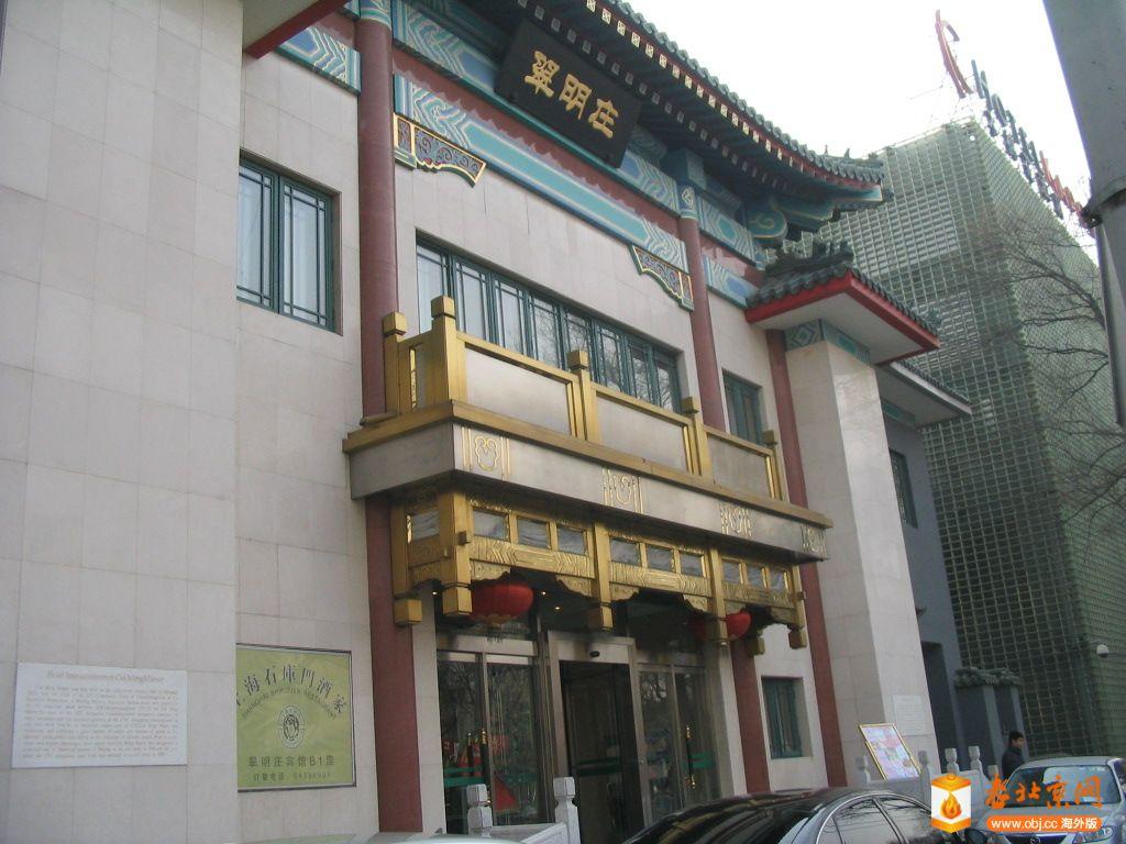 IMG_0126翠明庄.JPG