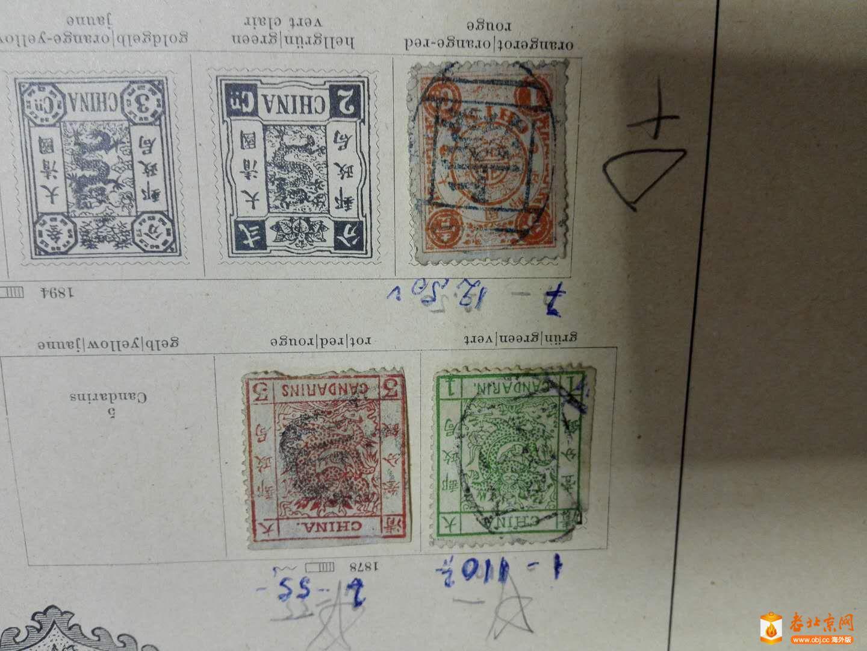 大清邮票.jpg