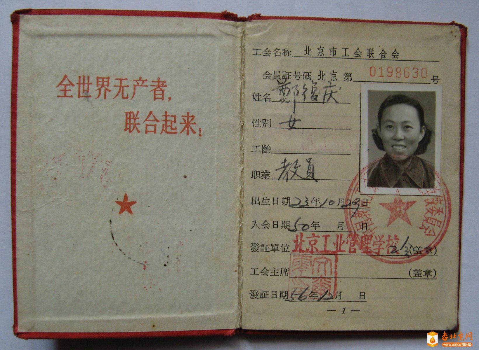 1956郑复庆工会会员证b.jpg