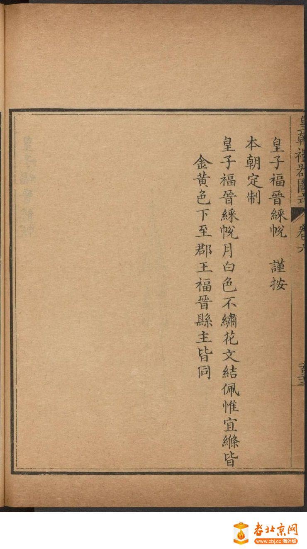 皇朝礼器图式701-750.頁_page48_image1.jpg
