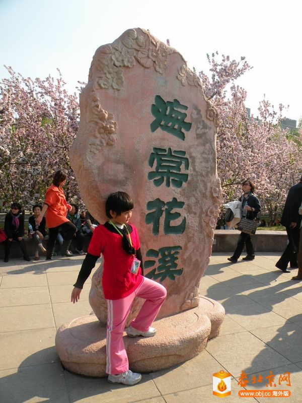 海棠花溪(碑台正面.JPG