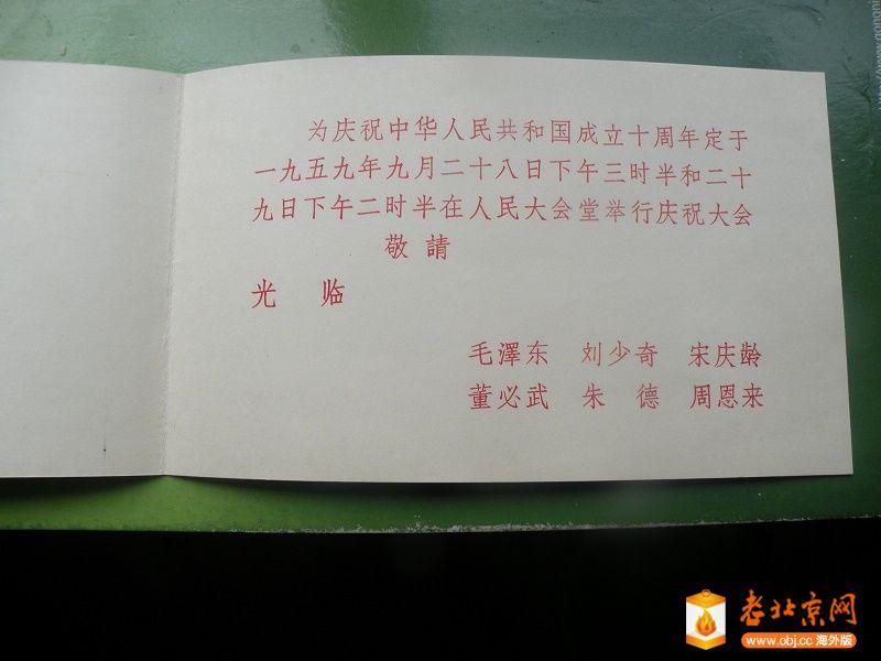 02十周年庆祝会请柬2.JPG