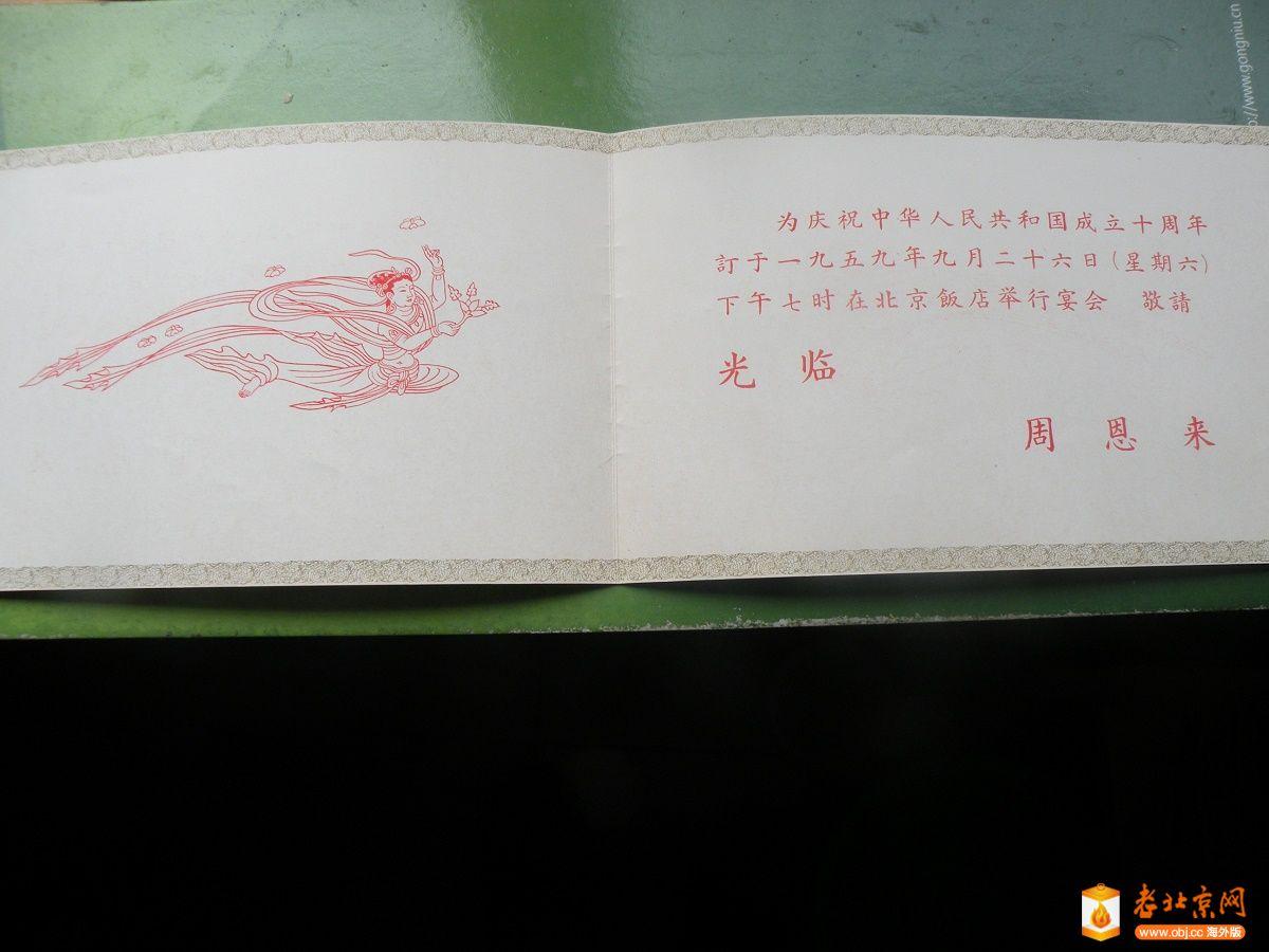 03十周年宴会.JPG