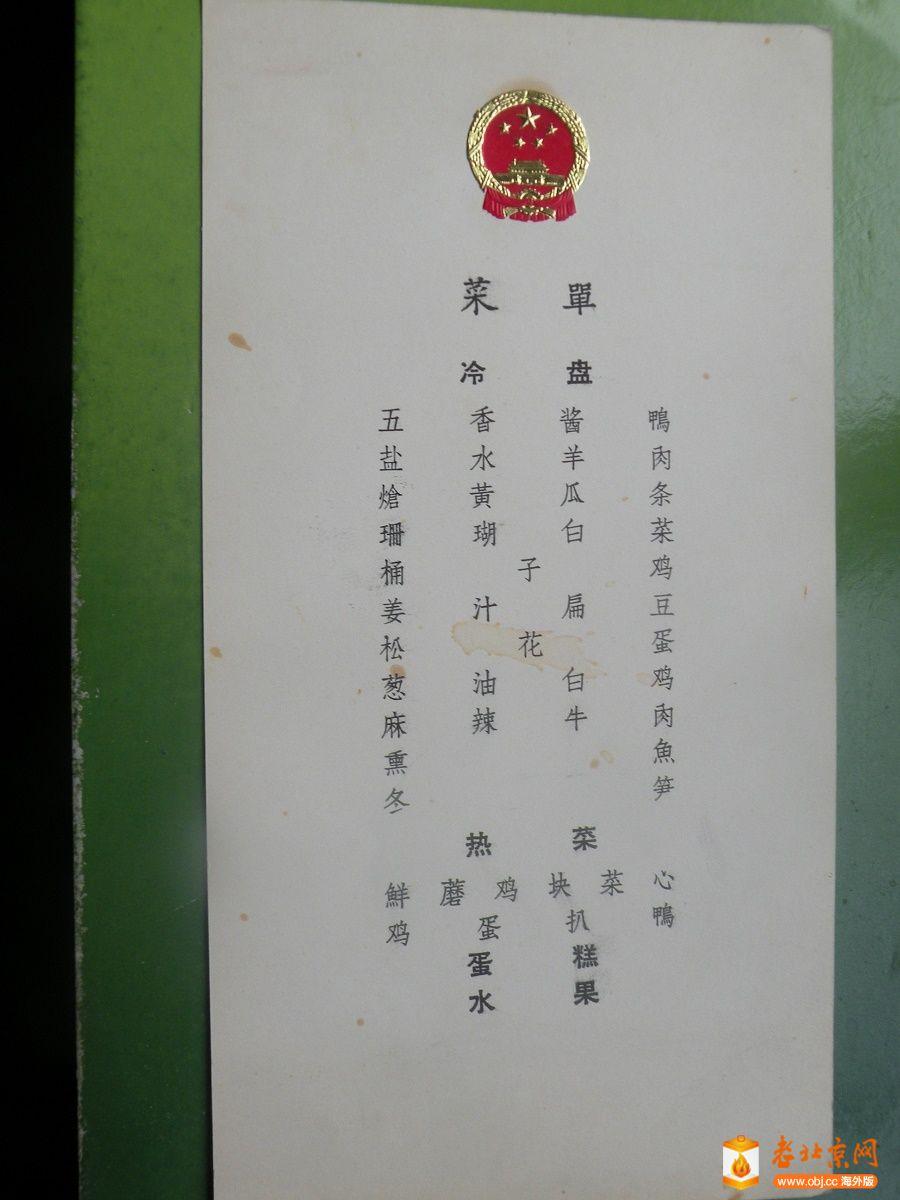 十五周年国庆宴会菜单.JPG