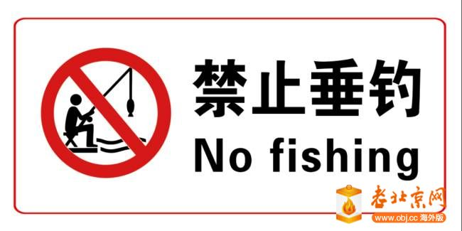 禁止钓鱼.jpg