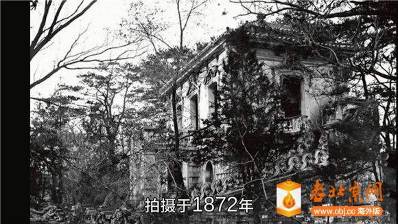 140年前的圆明园老照片:那时[00_01_02][20191127-161919-1].jpg