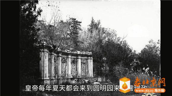 140年前的圆明园老照片:那时[00_01_06][20191127-161949-2].jpg