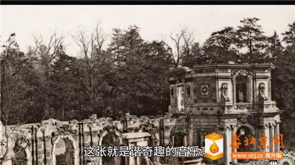 140年前的圆明园老照片:那时[00_03_26][20191127-162238-4].jpg