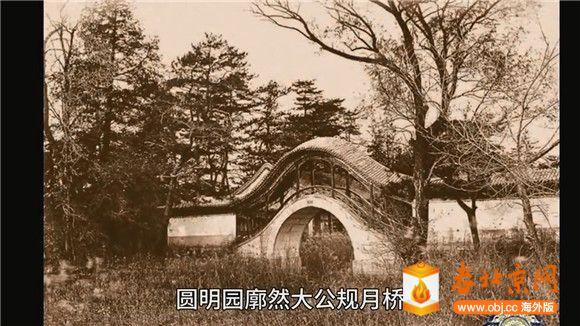 140年前的圆明园老照片:那时[00_06_56][20191127-163021-0].jpg