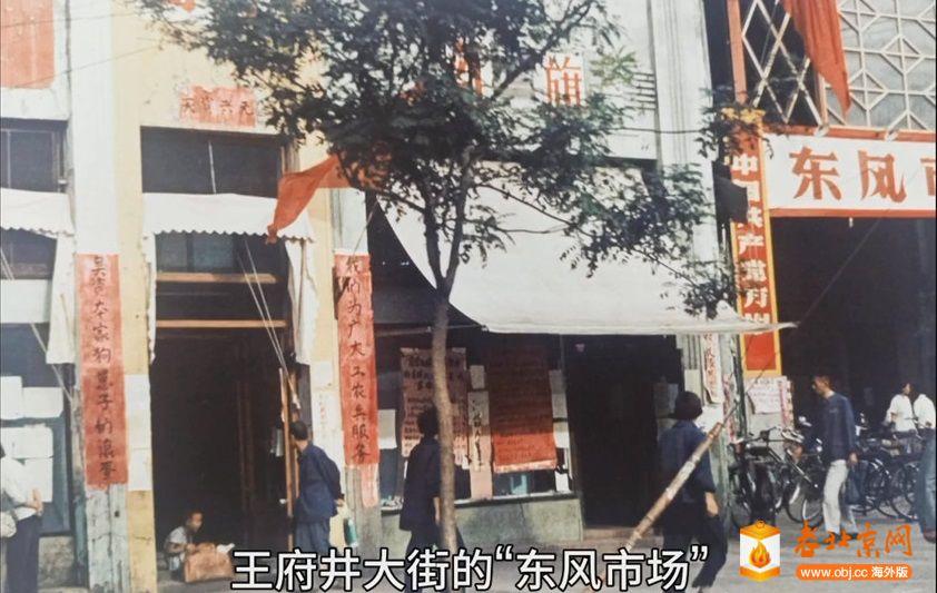 1967年北京——彩色影像记录[00_00_01][20191207-151840-0].jpg