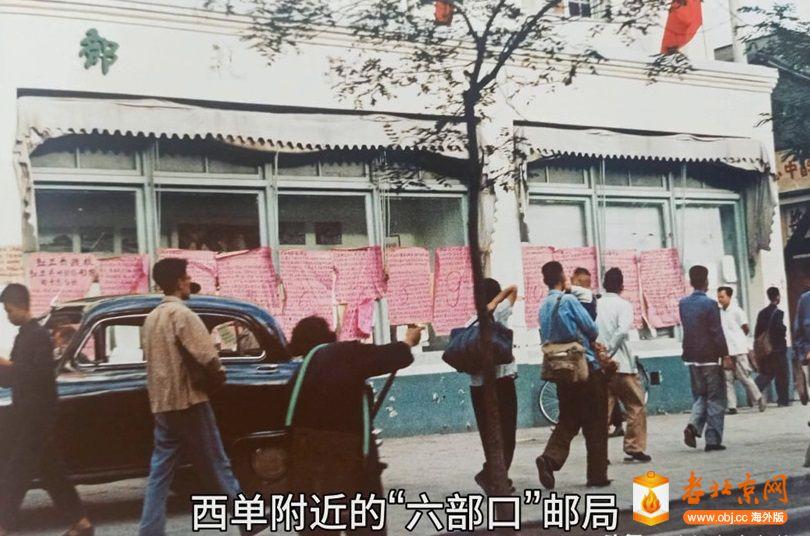 1967年北京——彩色影像记录[00_00_17][20191207-151906-2].jpg