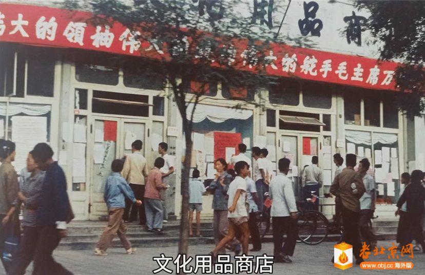 1967年北京——彩色影像记录[00_00_22][20191207-151917-3].jpg