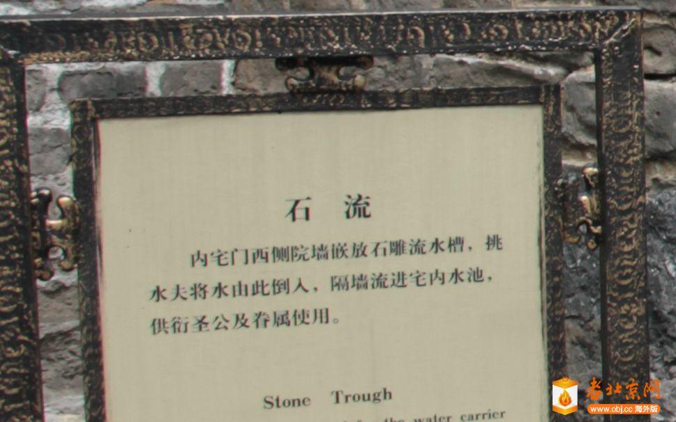 5孔府石流.jpg