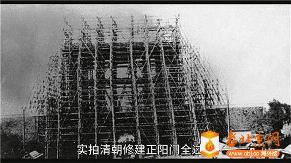 老照片:实拍清朝修建北京正阳门[00_00_38][20200111-144405-1].jpg