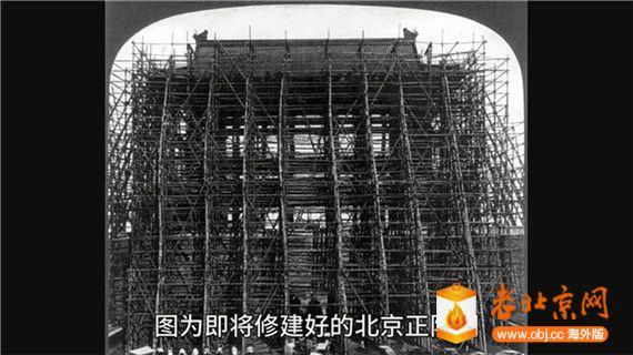 老照片:实拍清朝修建北京正阳门[00_00_53][20200111-144431-2].jpg