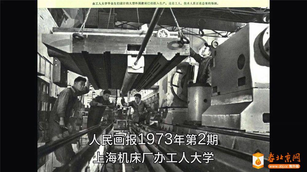1973年的《人民画报》历史图[00_01_18][20200112-132323-2].jpg