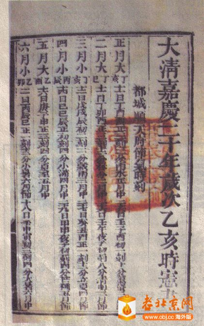 """复件 2图 《大清嘉庆二十年岁次乙亥(1815年)时宪书》,俗称""""皇历"""".jpg"""