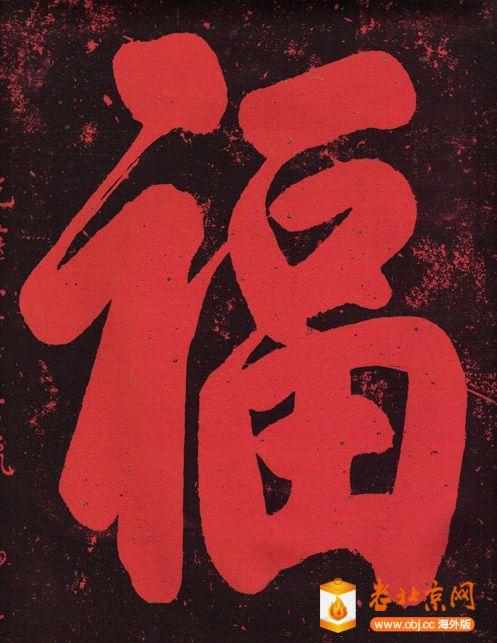 复件 6图 乾隆78岁时书写的福字.jpg