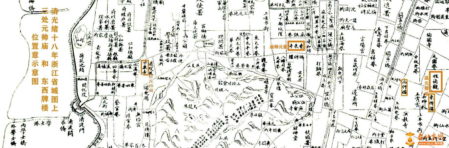 """清光绪十八年(1891《浙江省城图》三处""""元帅庙""""和东、西牌楼-位置示意图00.jpg"""