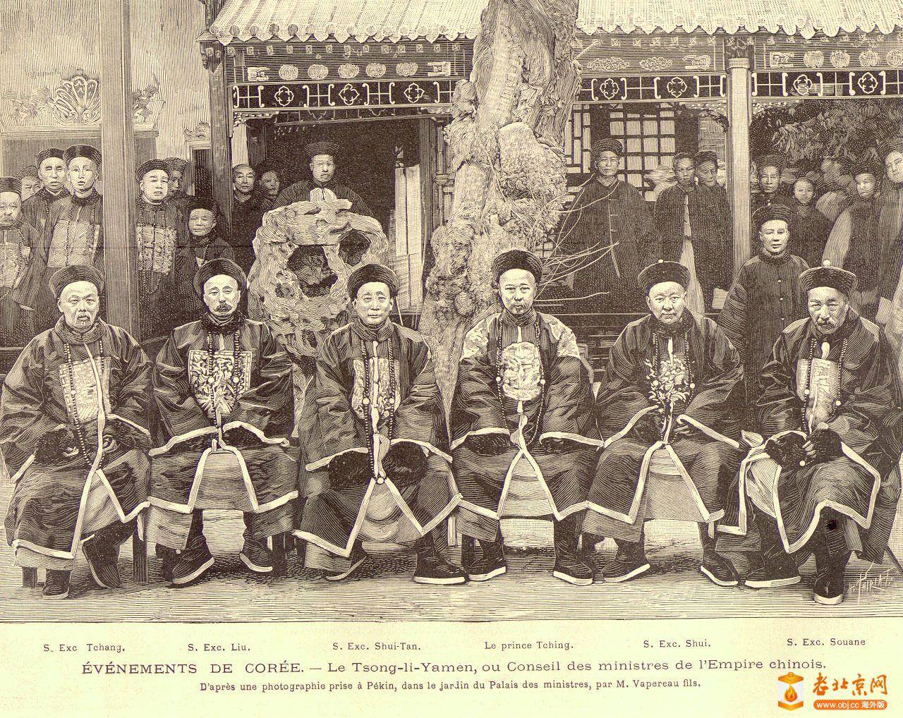 zongli_yamen_members_1894_original.jpg