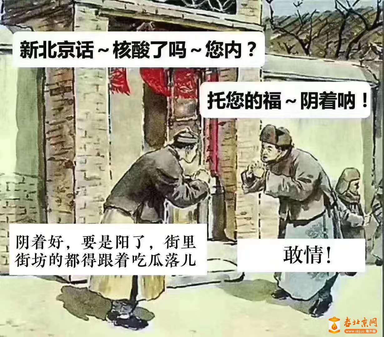 新北京话.jpg
