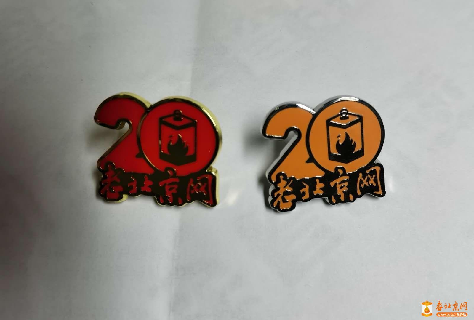 老北京网20周年纪念8.jpg