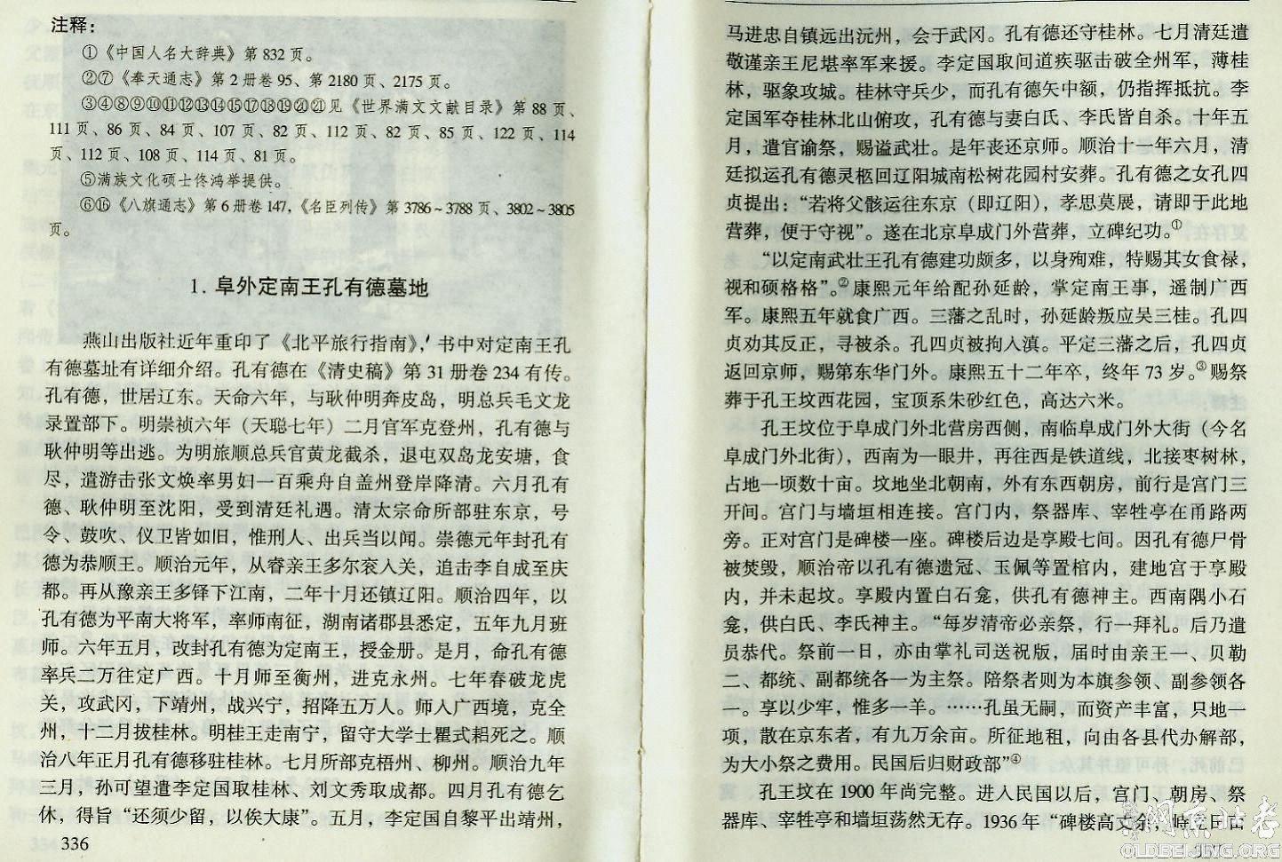 [下载]京郊清墓探寻(五)——世爵墓地(上)/冯其利