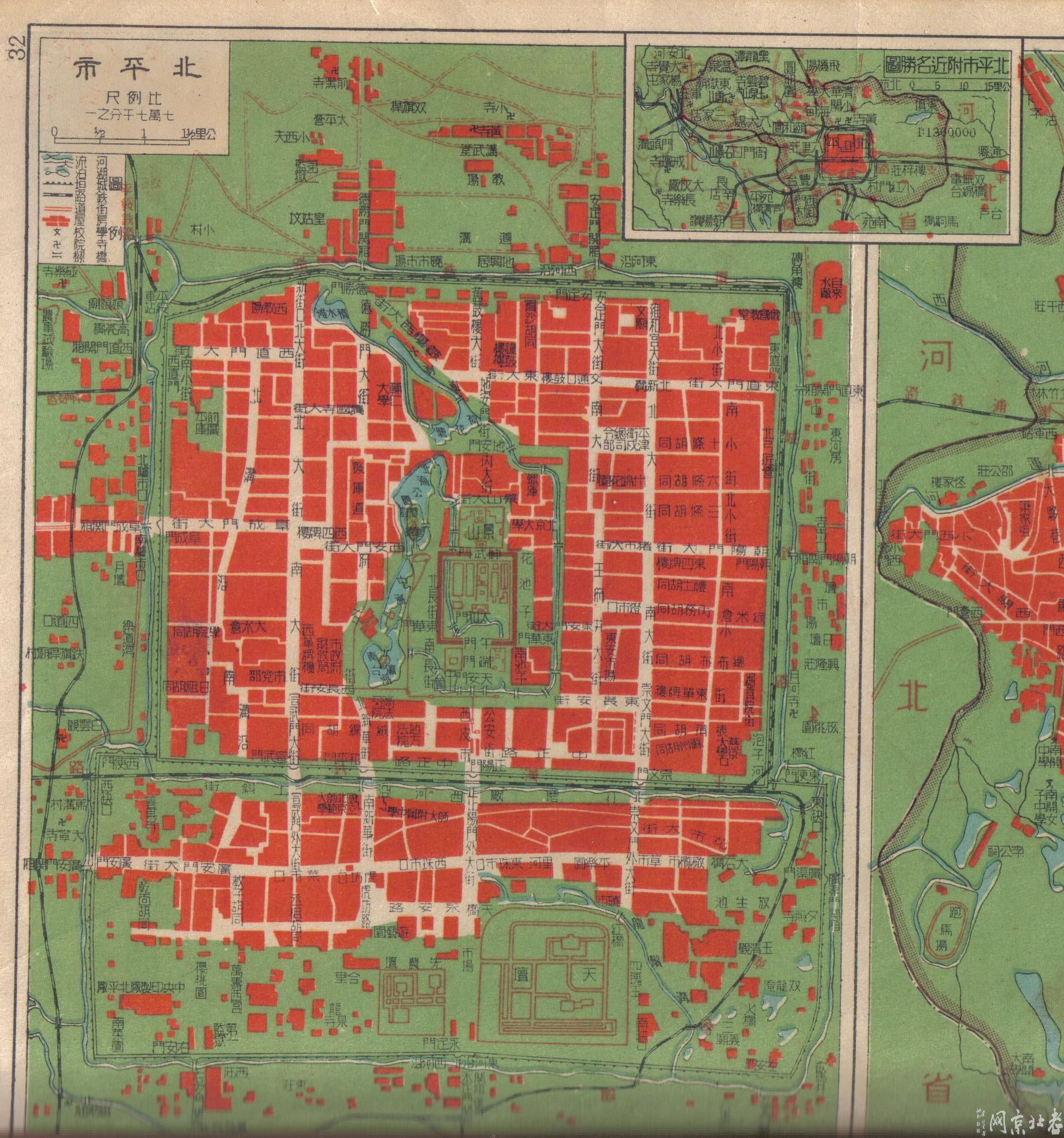 教科图》北平市地图