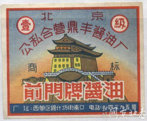 50年代的北京酱油商标欣赏[补充]