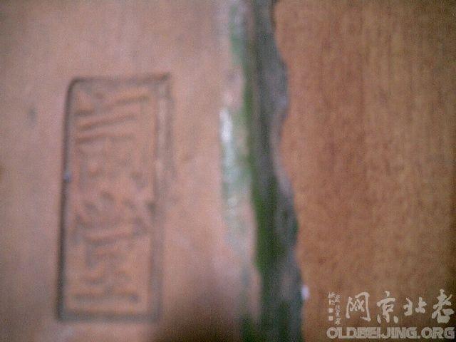 少见的琉璃瓦铭文