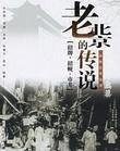 [下载]《老北京民间传说》85回[MP3] emule资源
