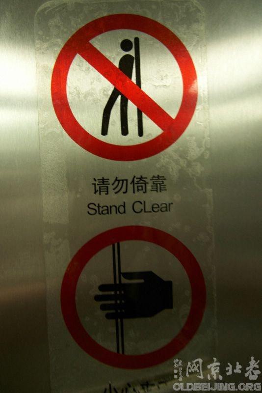 地铁五号线车厢连接处的英文单词是否有误?