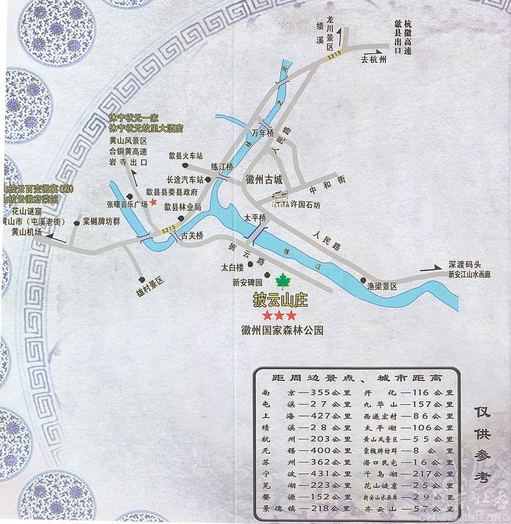 徽州古村落地图及图片(一)
