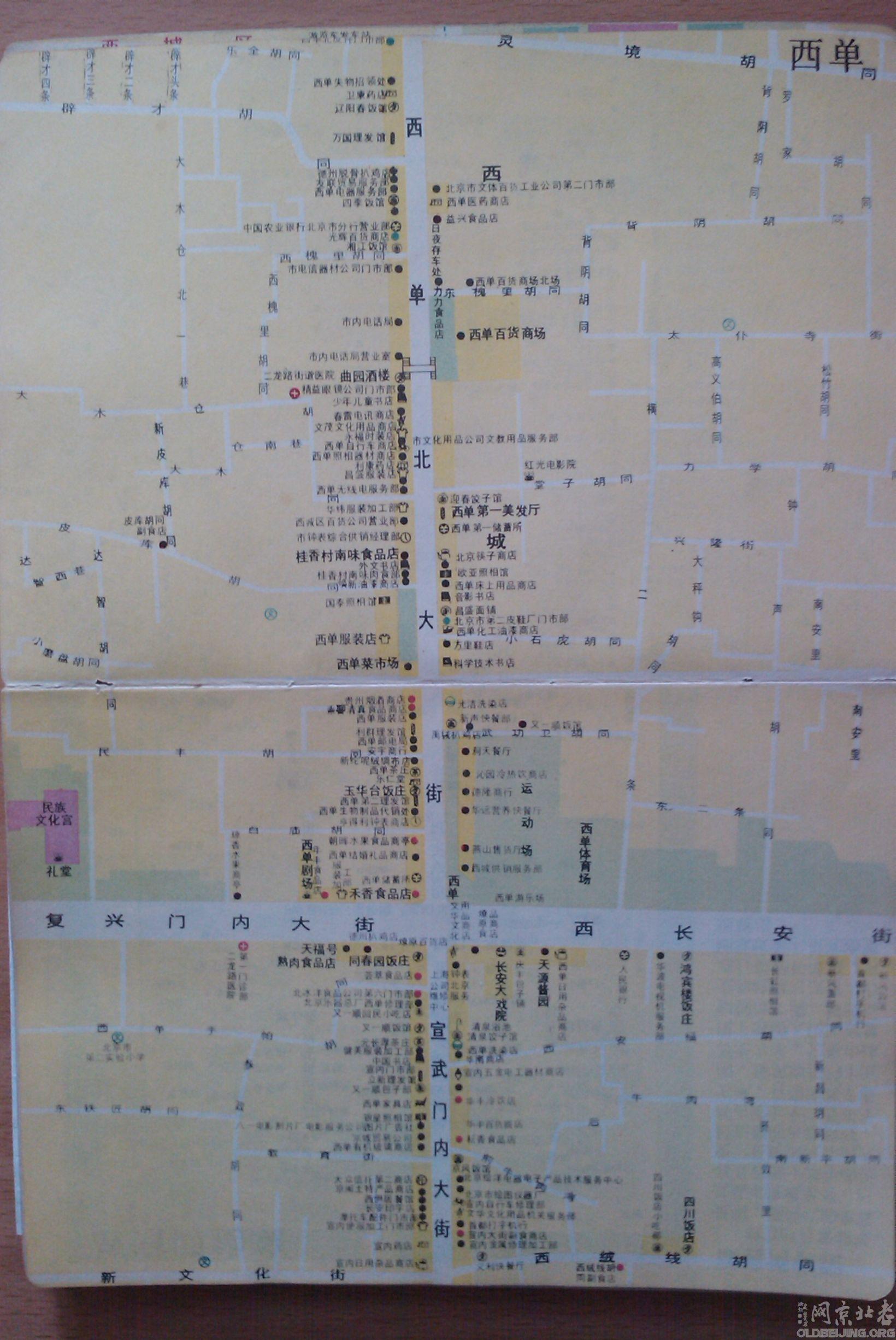 八十年代中期西单北大街的地图