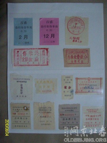 我收藏的北京市各区县自行车存车费欣赏