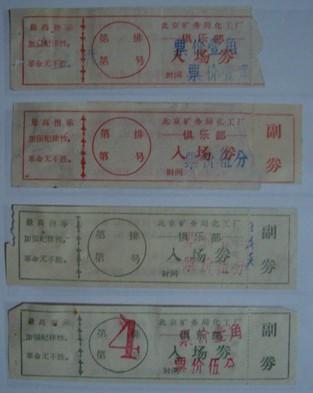 文革时期的北京市各家电影票欣赏