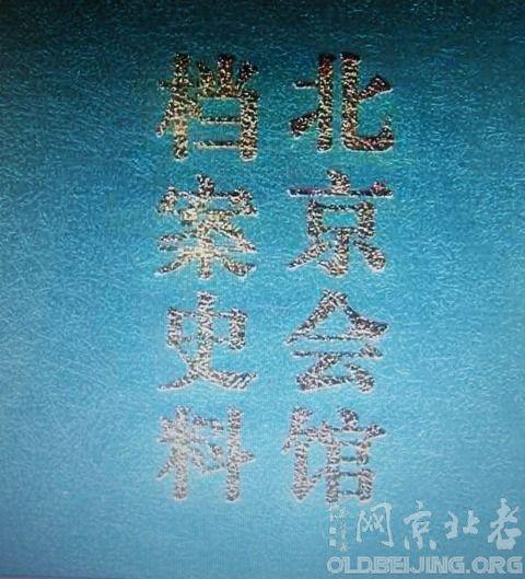 [下载]北京会馆档案史料