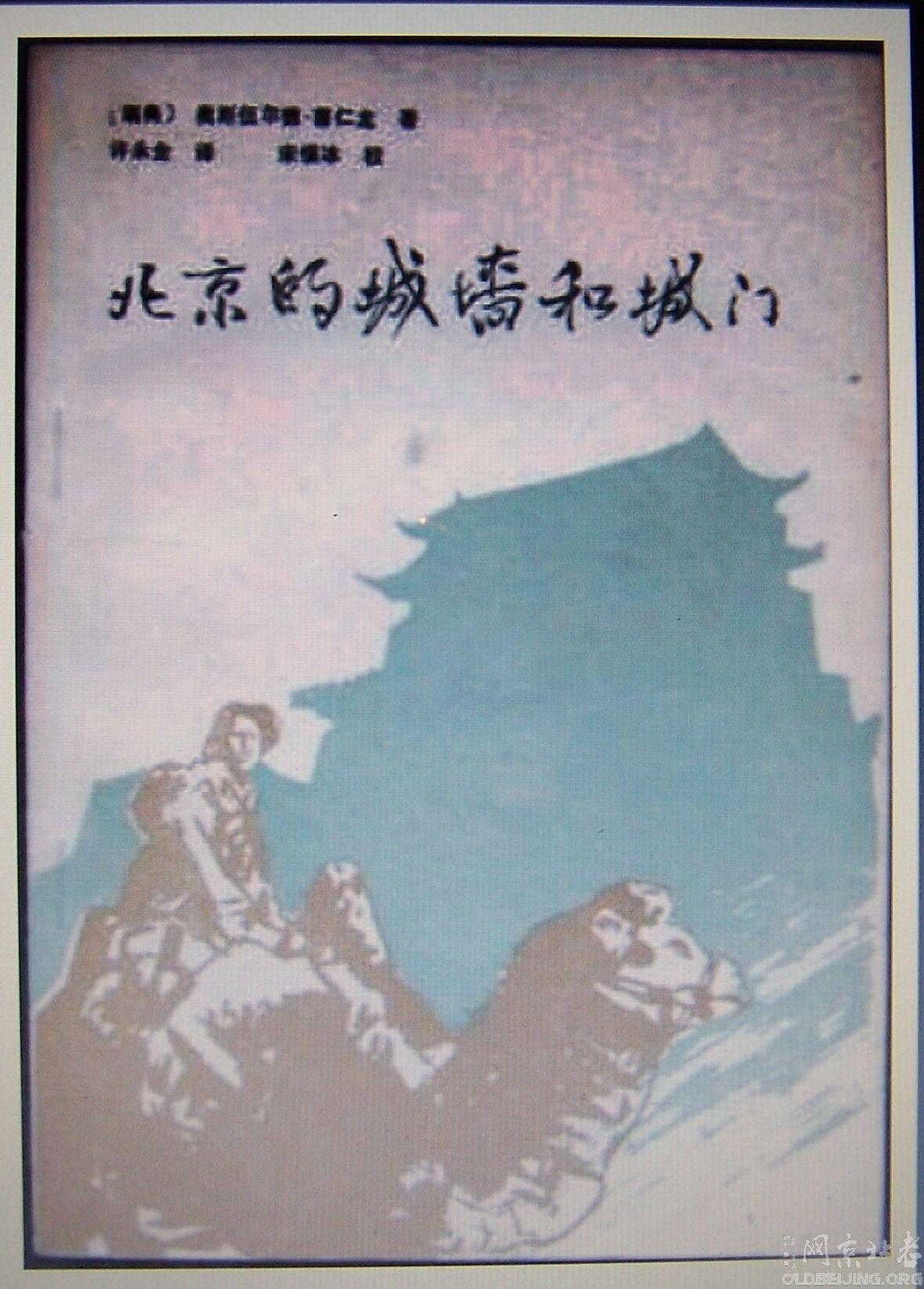 北京城门教科书-《北京的城墙与城门》