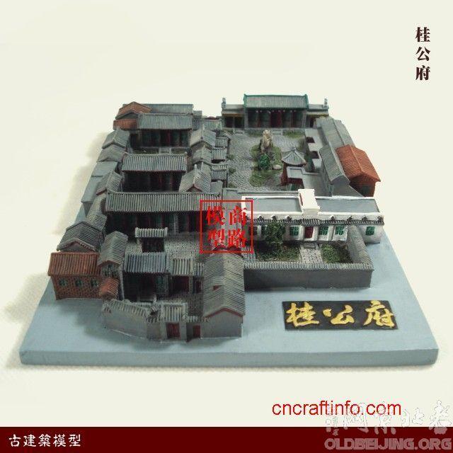 [贴图]优秀的四合院模型