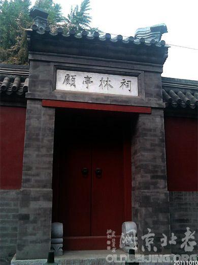 [原创]广安门通讯:顾亭林祠的门楼
