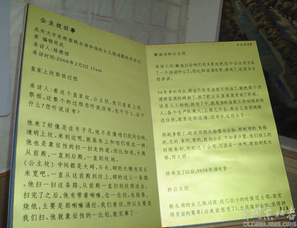 [转帖]洼里的公主坟-冯其利