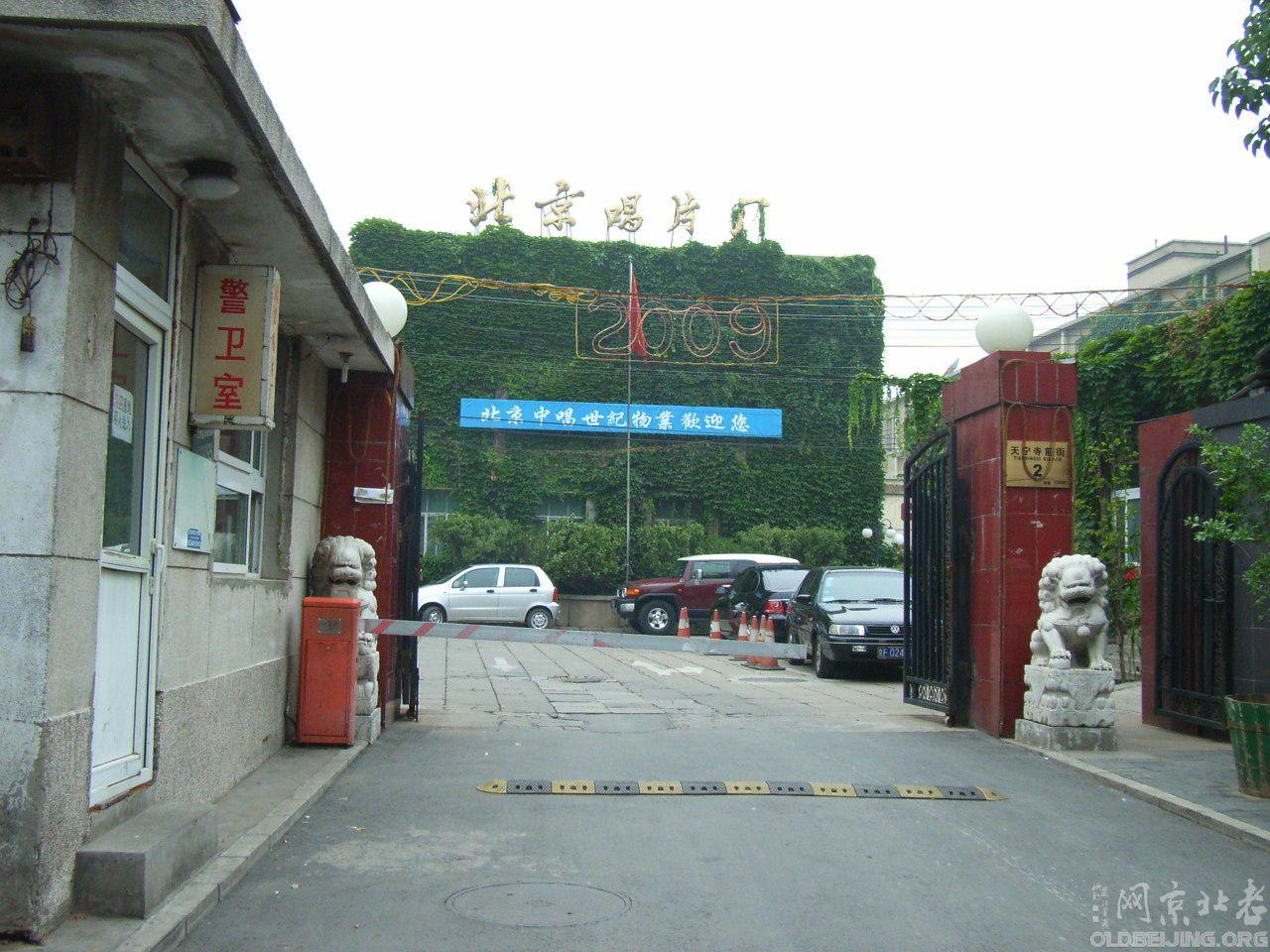 消亡了的几个北京名牌