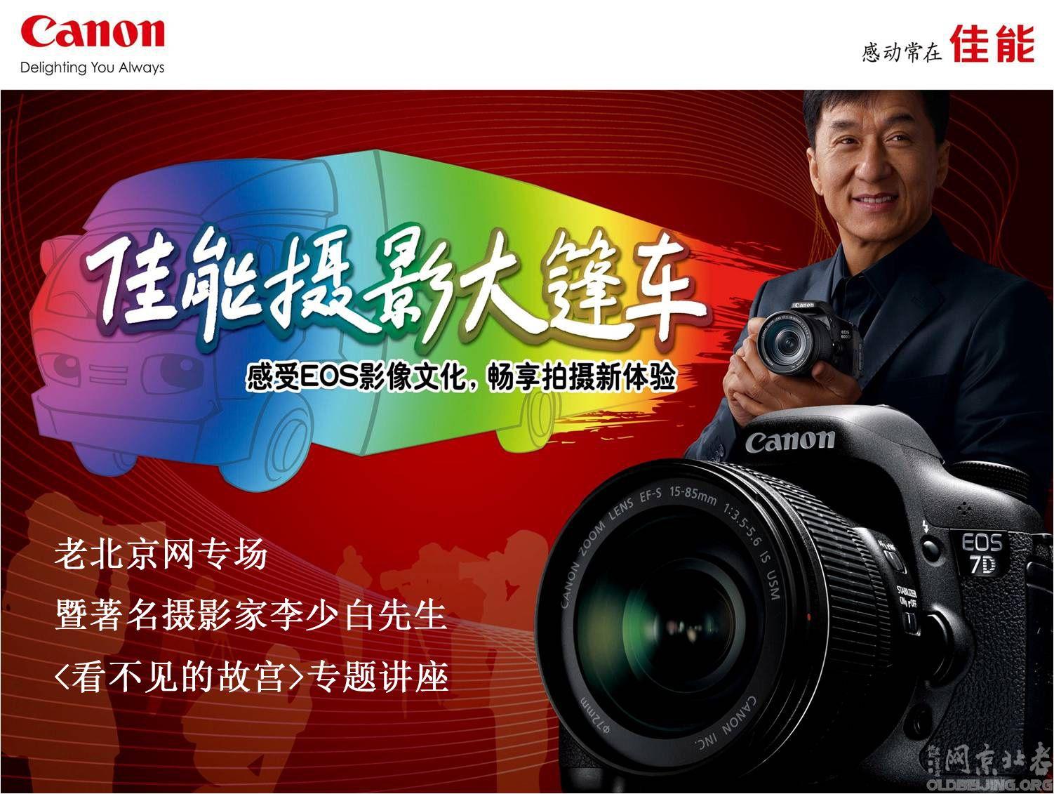 7月31日 拍记公告:佳能摄影大篷车老北京网专场 暨 著名摄影家李少白先生《看不见的故宫》专题讲