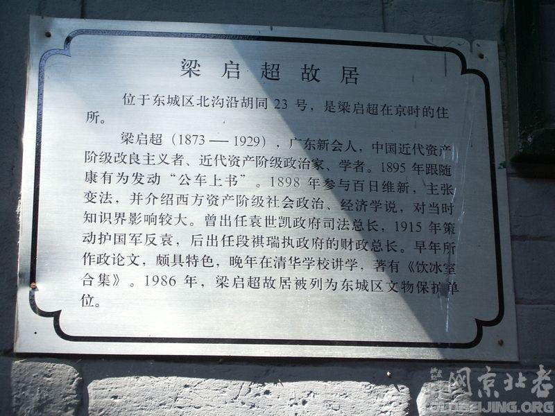 [资料]北沟沿胡同
