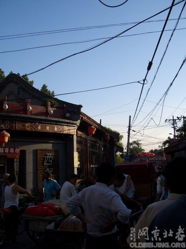 [资料]烟袋斜街