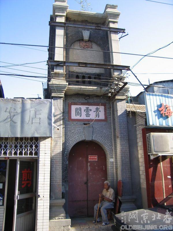 [资料]杨梅竹斜街