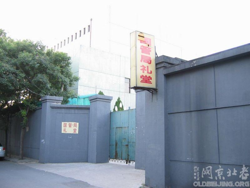 [资料]西红门胡同