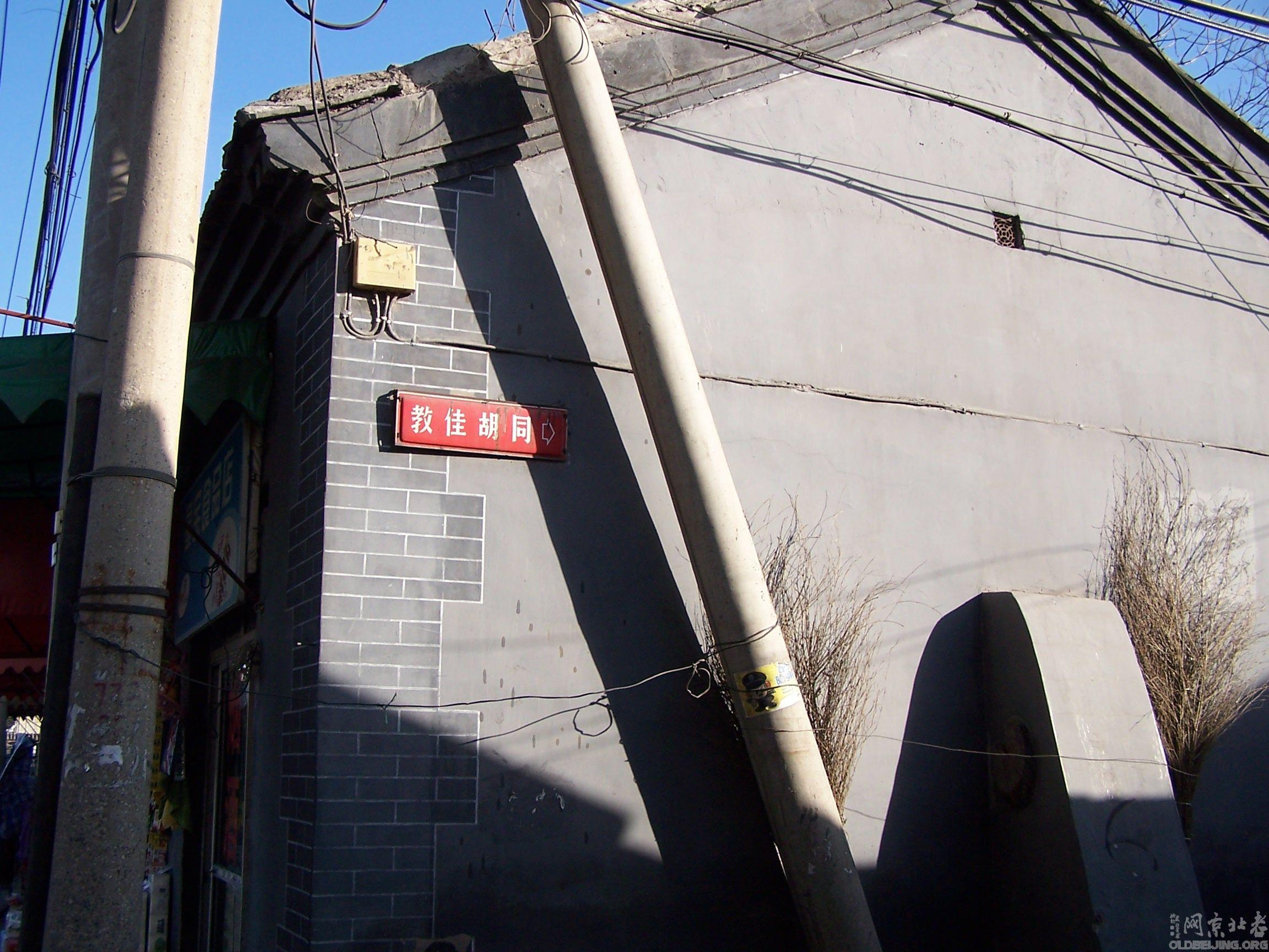 [资料]西草厂街