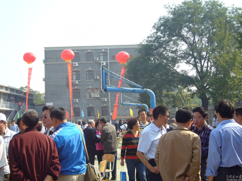 北京第四十一中学90周年校庆