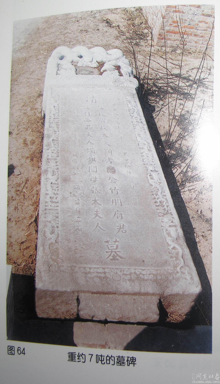[求助][分享]天津北辰区关竹朋墓碑
